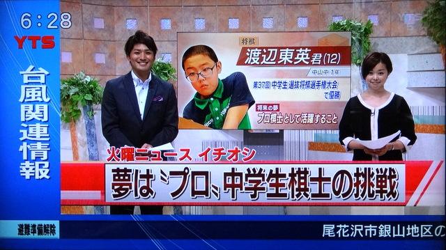 YTS、奨励会入会の渡邉東英さん...